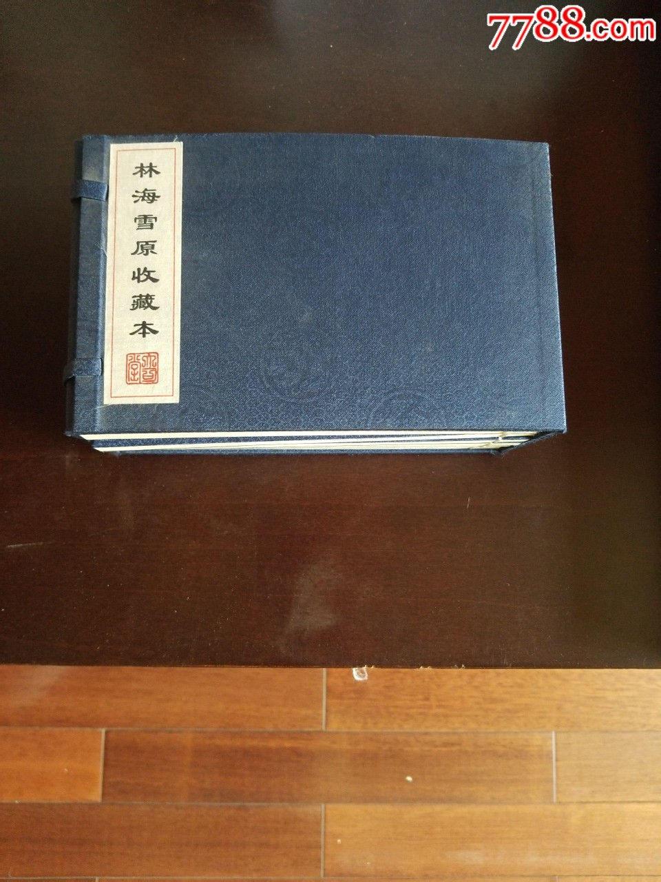 林海雪原收藏本(au20883287)_