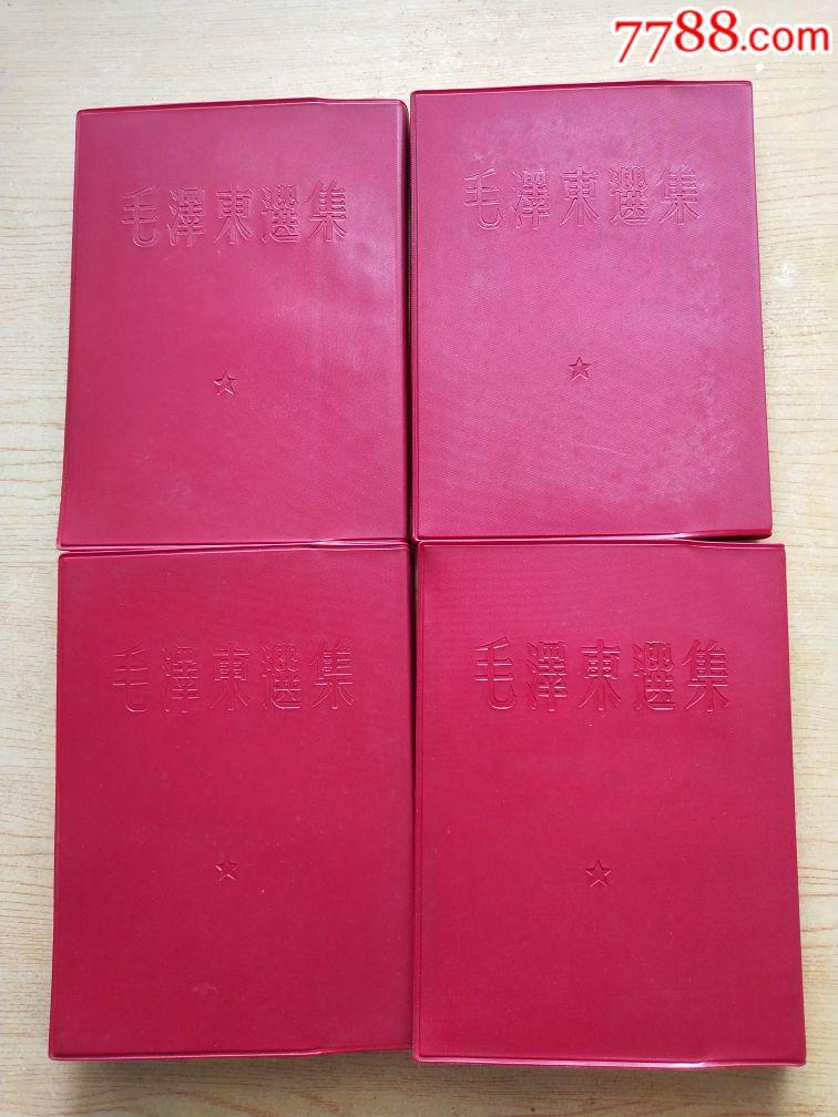 毛泽东选集(全4册)(大32开),几处有画线,第1、2卷1952年出版(au20894033)_