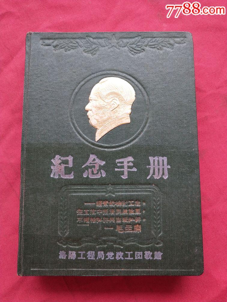纪念手册(精装空白页完整版)(au20894536)_