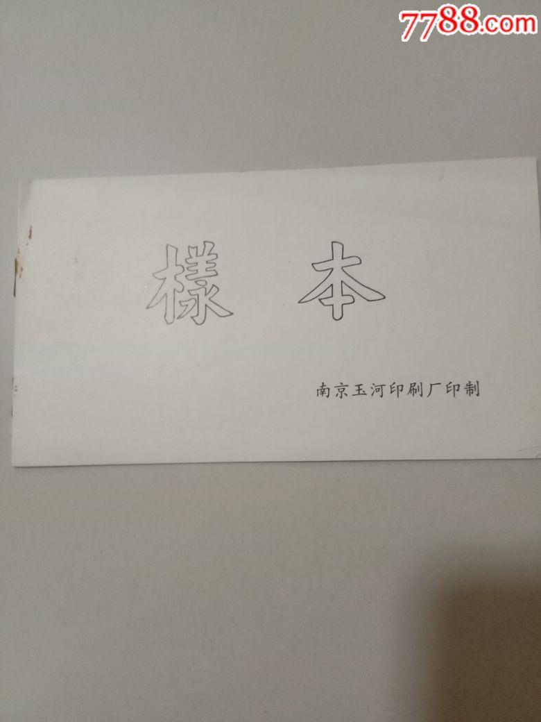 江苏省泗洪县粮票票样(au20895972)_