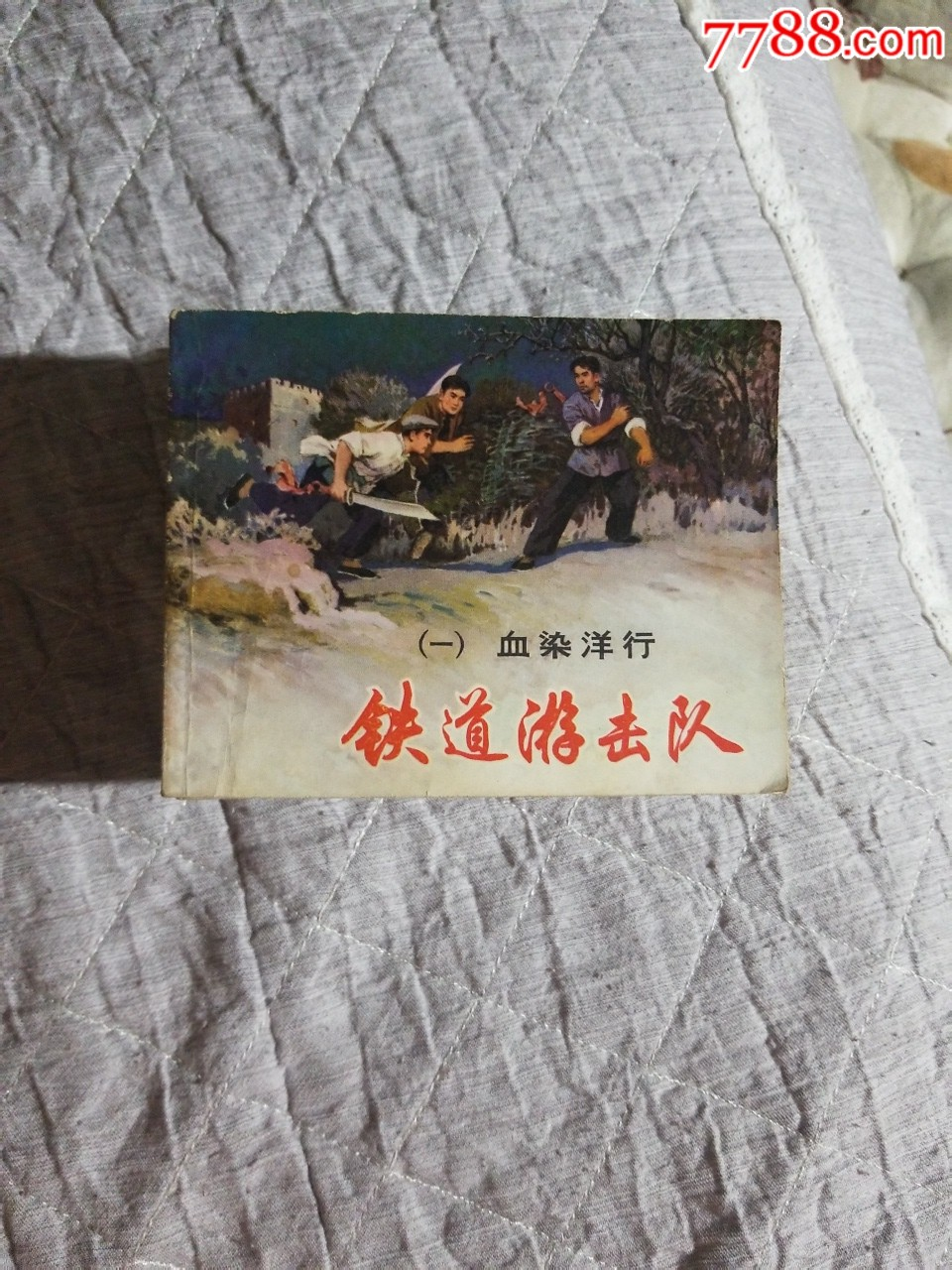 铁道游击队1-10(au20902618)_