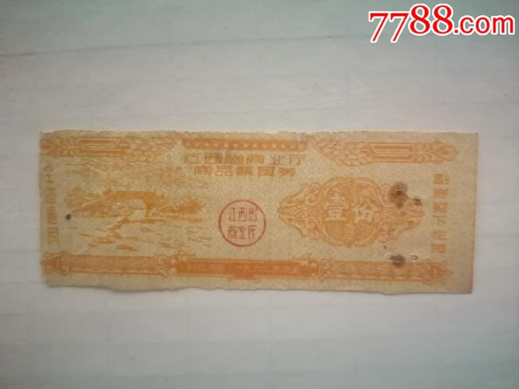 1963年江西省商业厅商品购买券壹份(au20903049)_