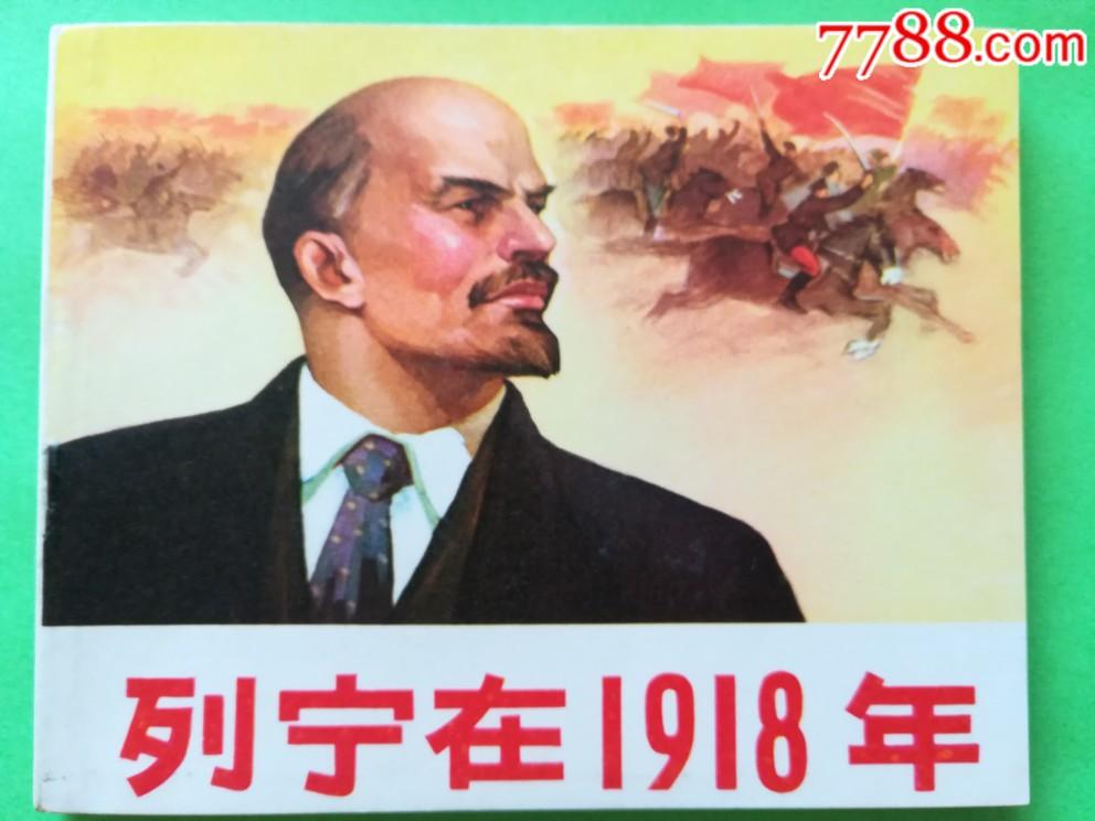 列宁在1918年(陕西线装少见绝品)(au20904634)_