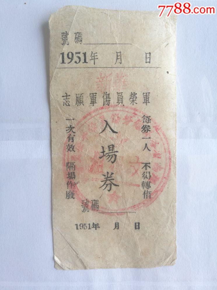 51年志愿军伤员荣军入场券(au20906643)_