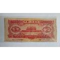 第二套人民币红壹元(zc20909889)_7788收藏__收藏热线