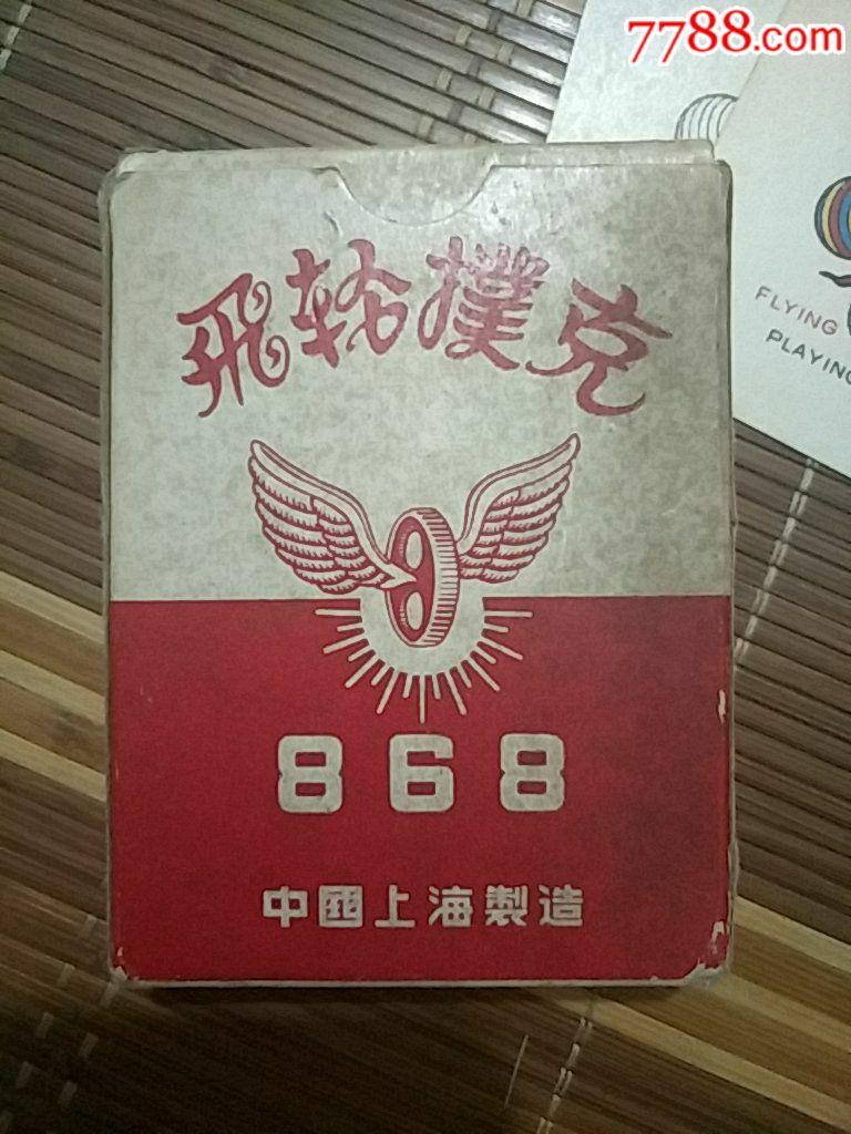飞轮扑克(au20911562)_