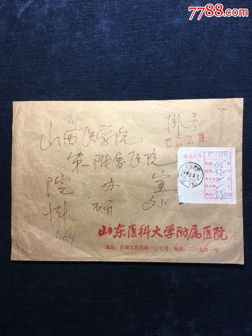 【20190707】六格快件超重封(au20911628)_
