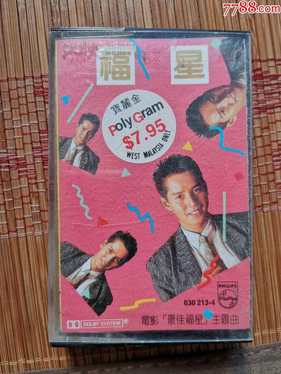 谭咏麟《福星》,电影最佳福星主题曲专辑,1986年宝丽金原版磁带,新马卡带(au20912153)_