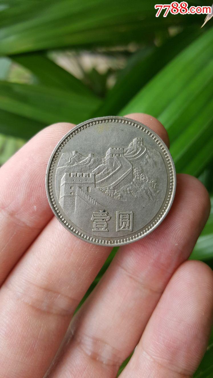 1980年长城币一元无砖版(au20914809)_