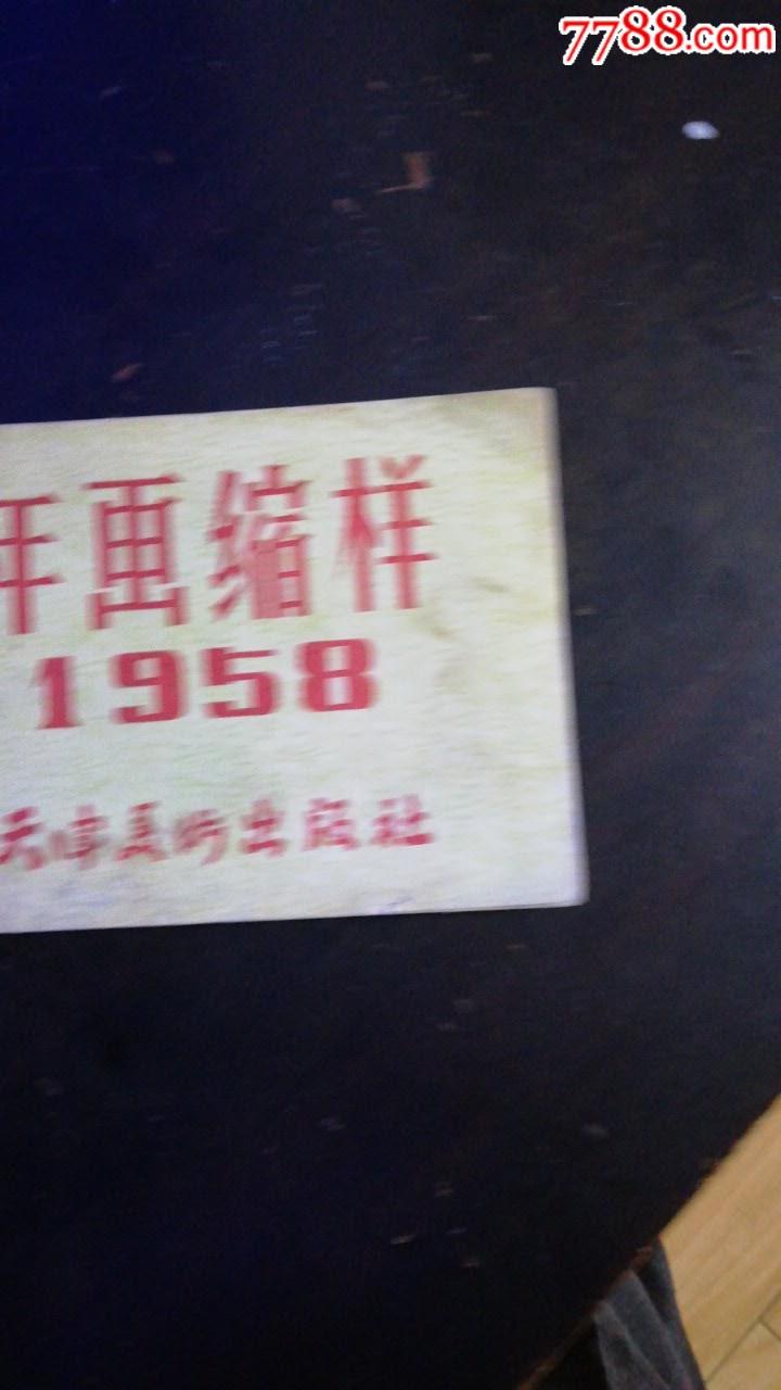 年画缩样1958天津美术出版社(au20917770)_