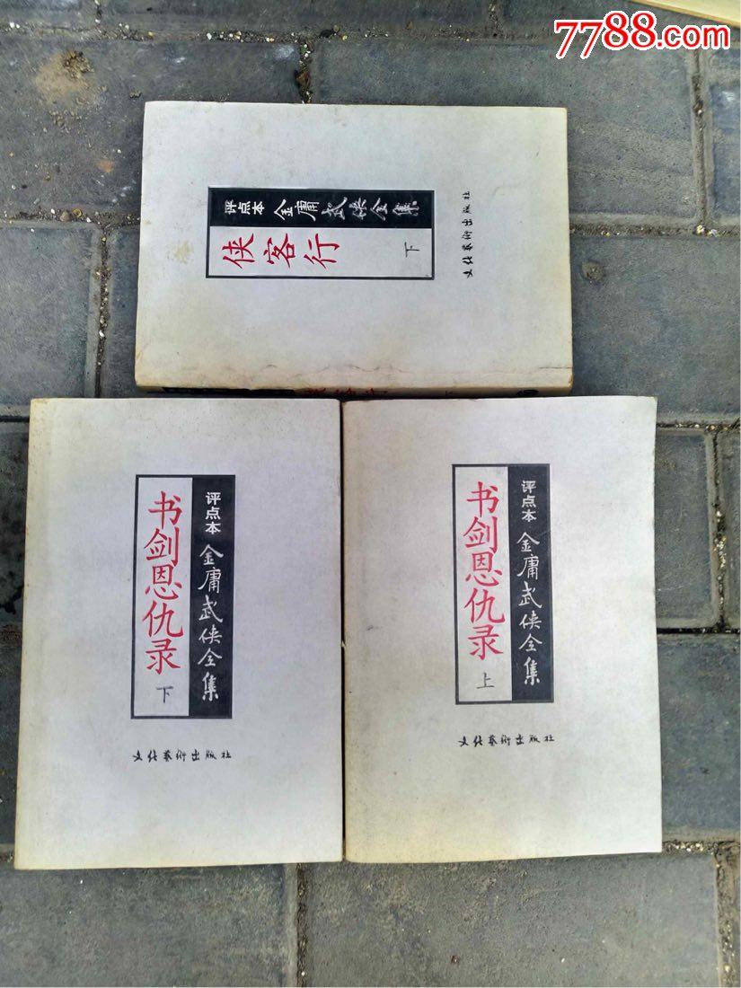 武侠小说3本(au20919033)_