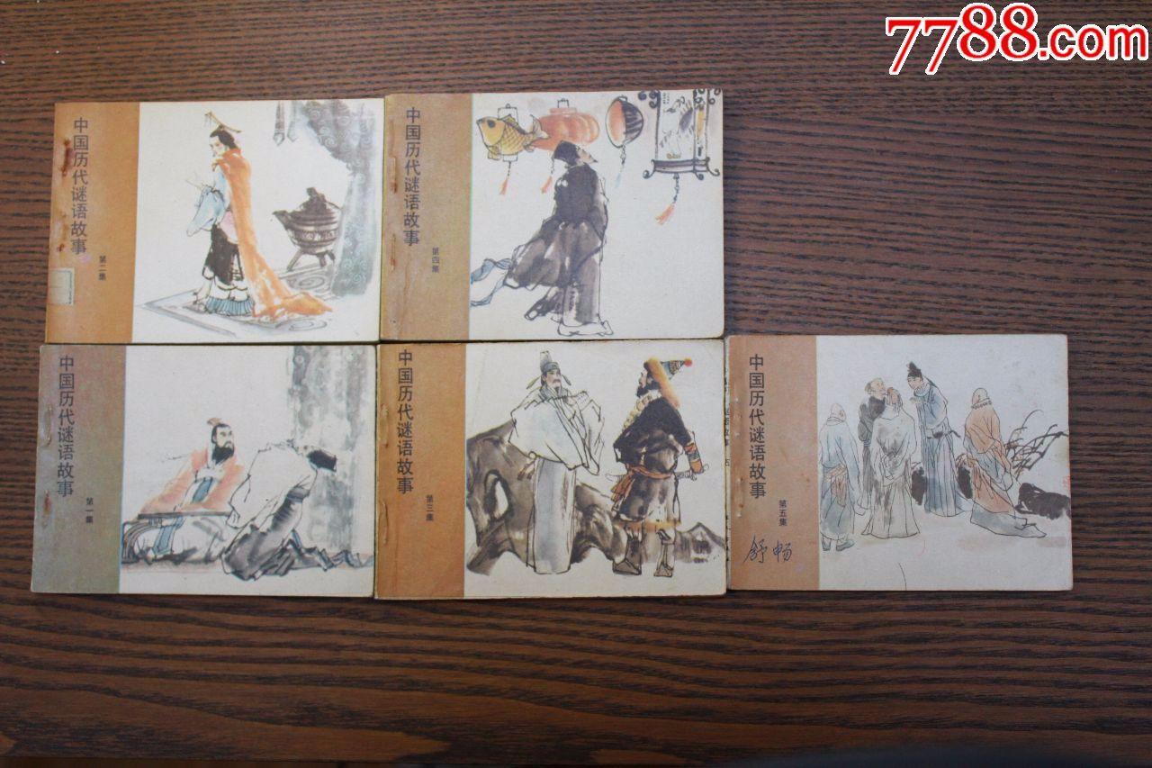 中国历代谜语故事一套(au20919492)_