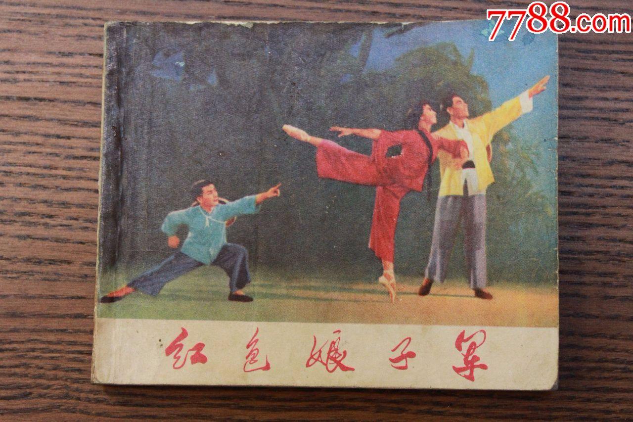 红色娘子军(au20919974)_