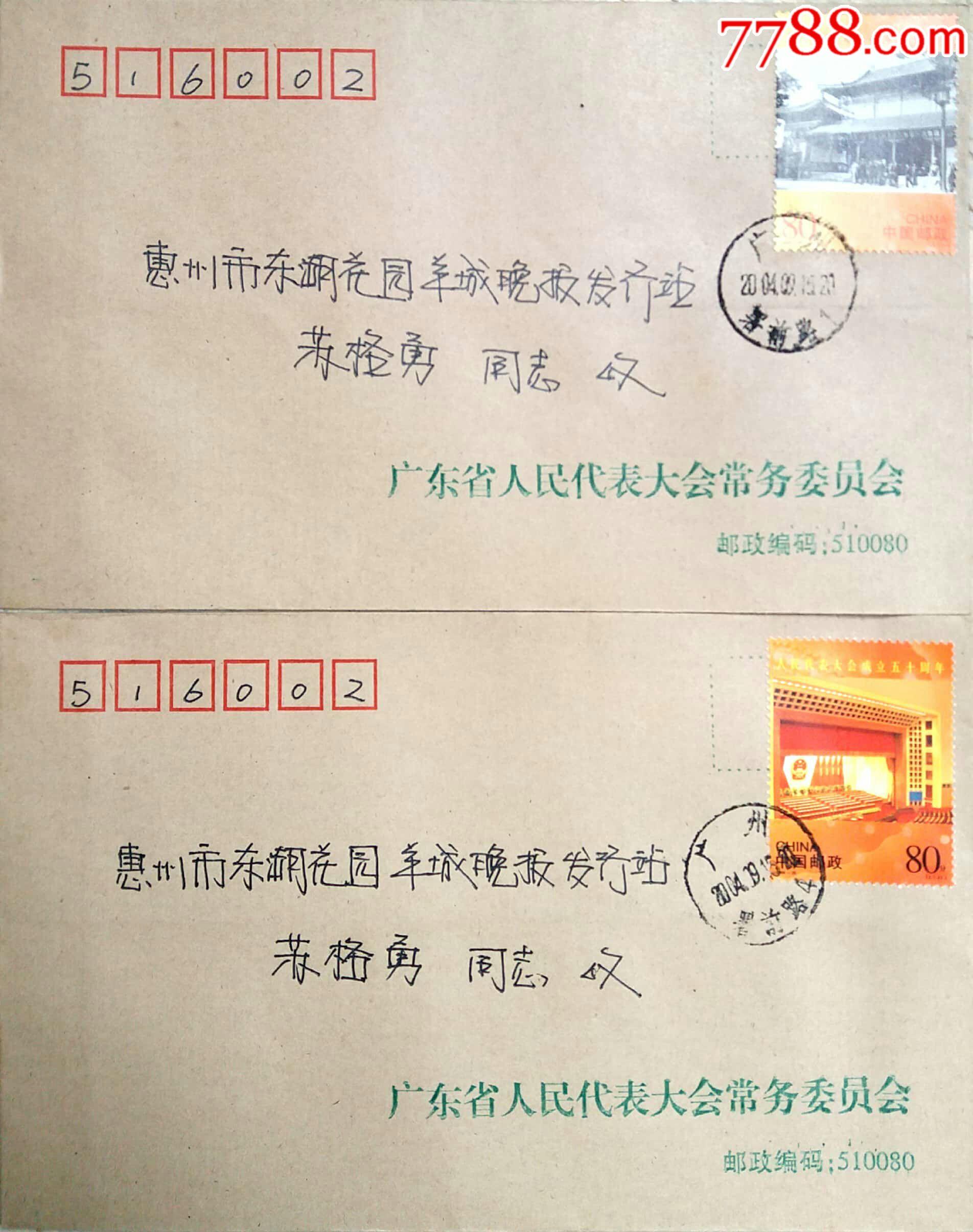 【1元起拍】2004-20《人民代表大会》广东省人大公函封首日平寄(2全)(au20921814)_