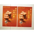 2003特4万众一心抗击非典两版连号合拍(2)-¥1,650 元_小版张_7788网