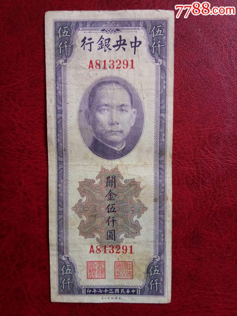 中央银行关金券5000A字轨稀少(au20925325)_
