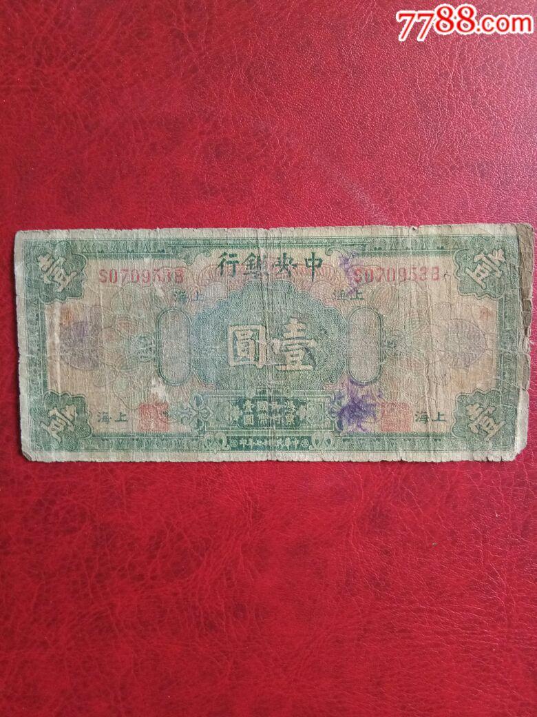 中央银行壹圆加字华外(au20925467)_