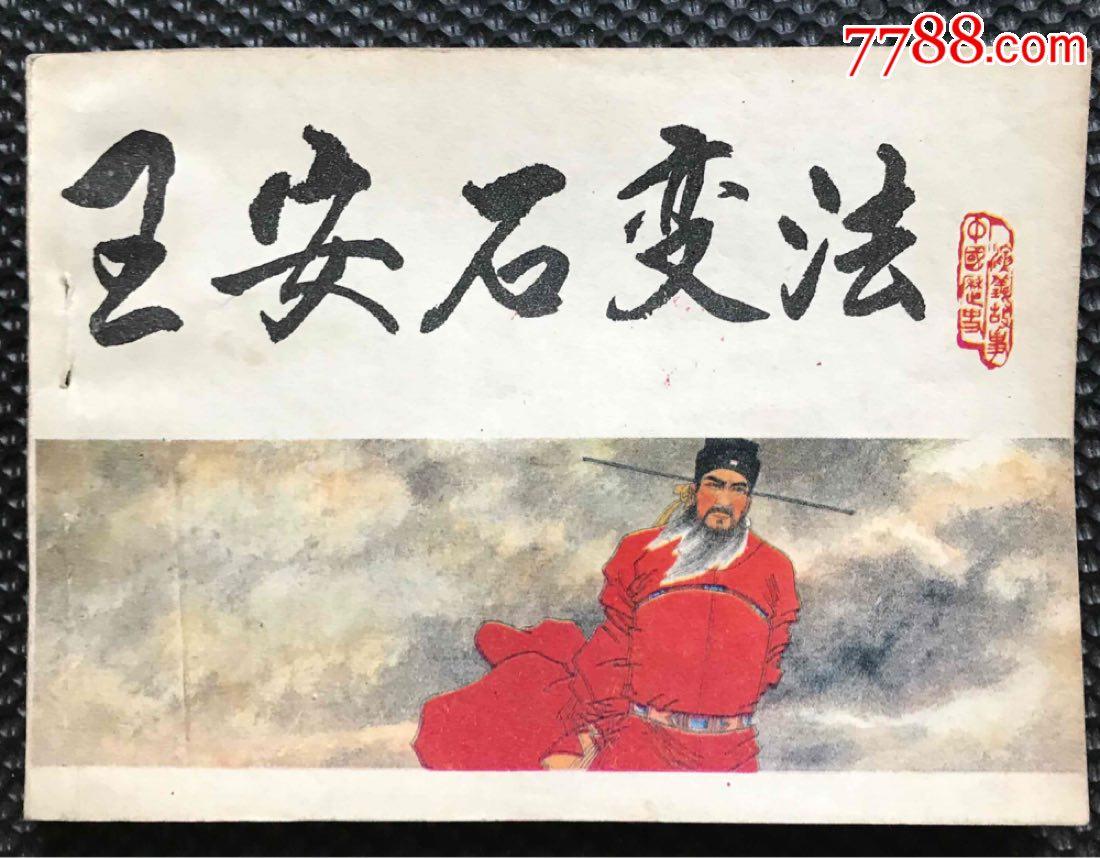 王安石变法(au20930678)_