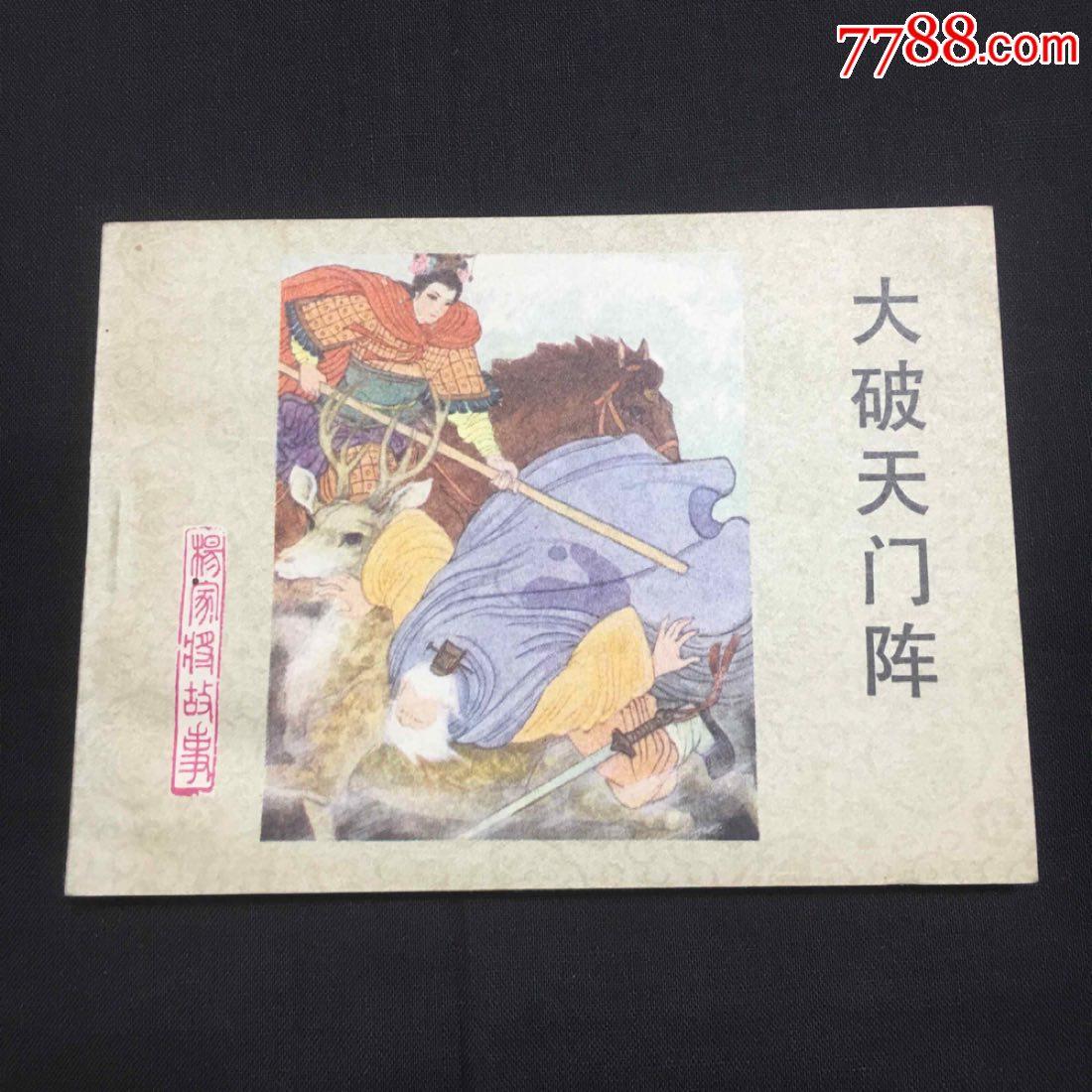 大破天门阵(au20948653)_