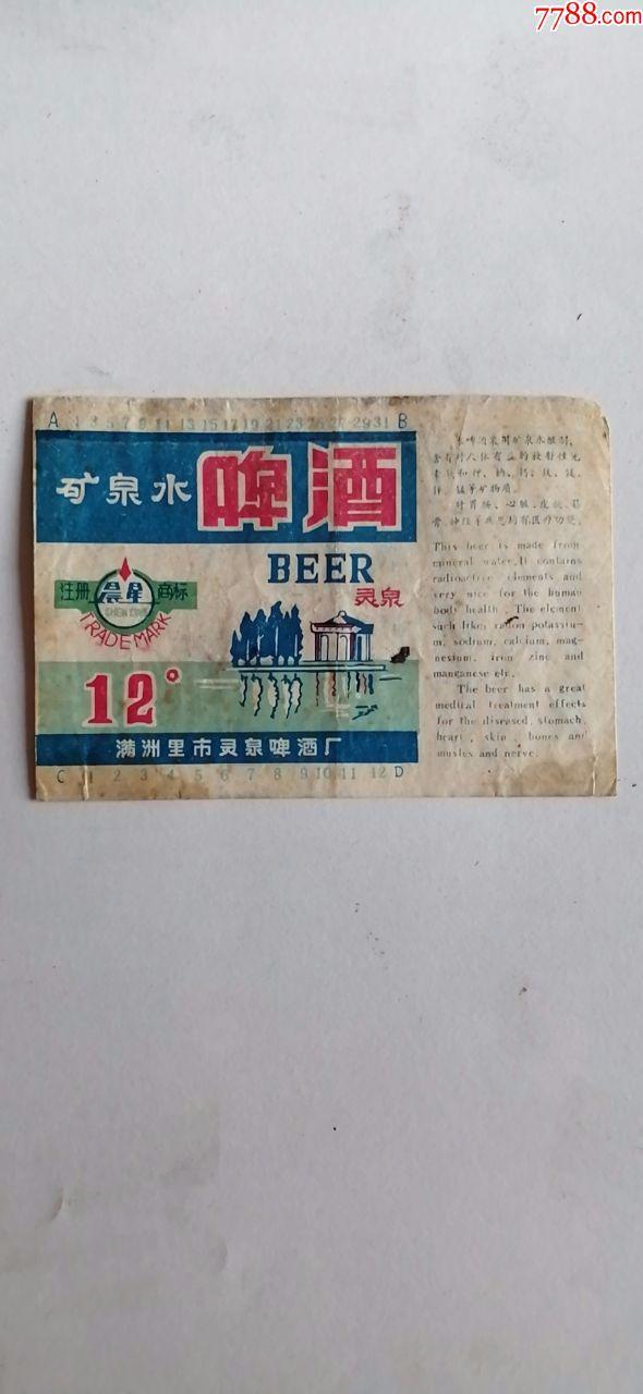 晨星牌矿泉水啤酒(au20932684)_