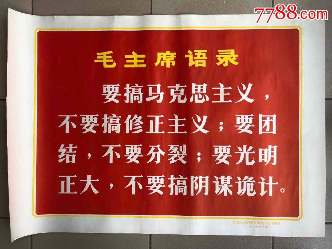 毛主席�Z�三要三不要(au20932783)_