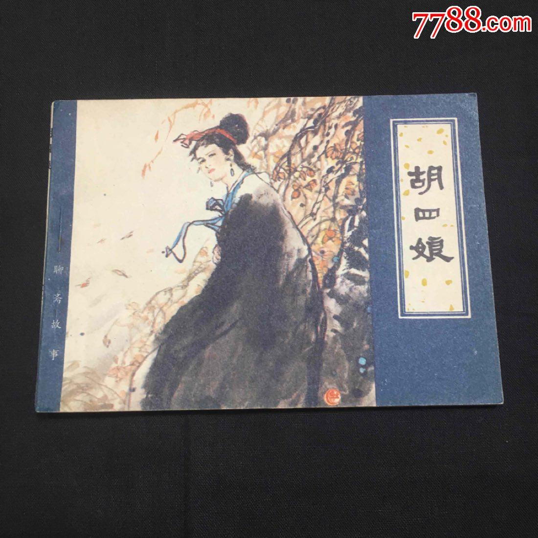 胡四娘(au20948654)_