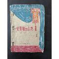 《一定要解放台湾》剧本,少见(au20933237)_7788收藏__收藏热线
