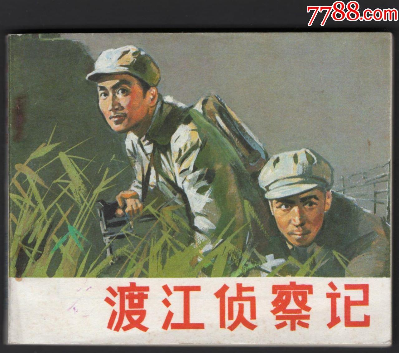 渡江侦察记(au20933535)_