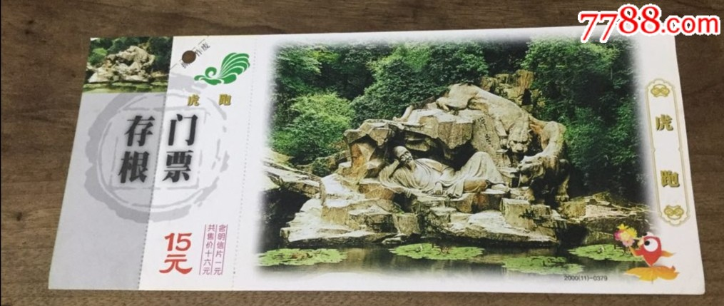 虎跑(au20934509)_
