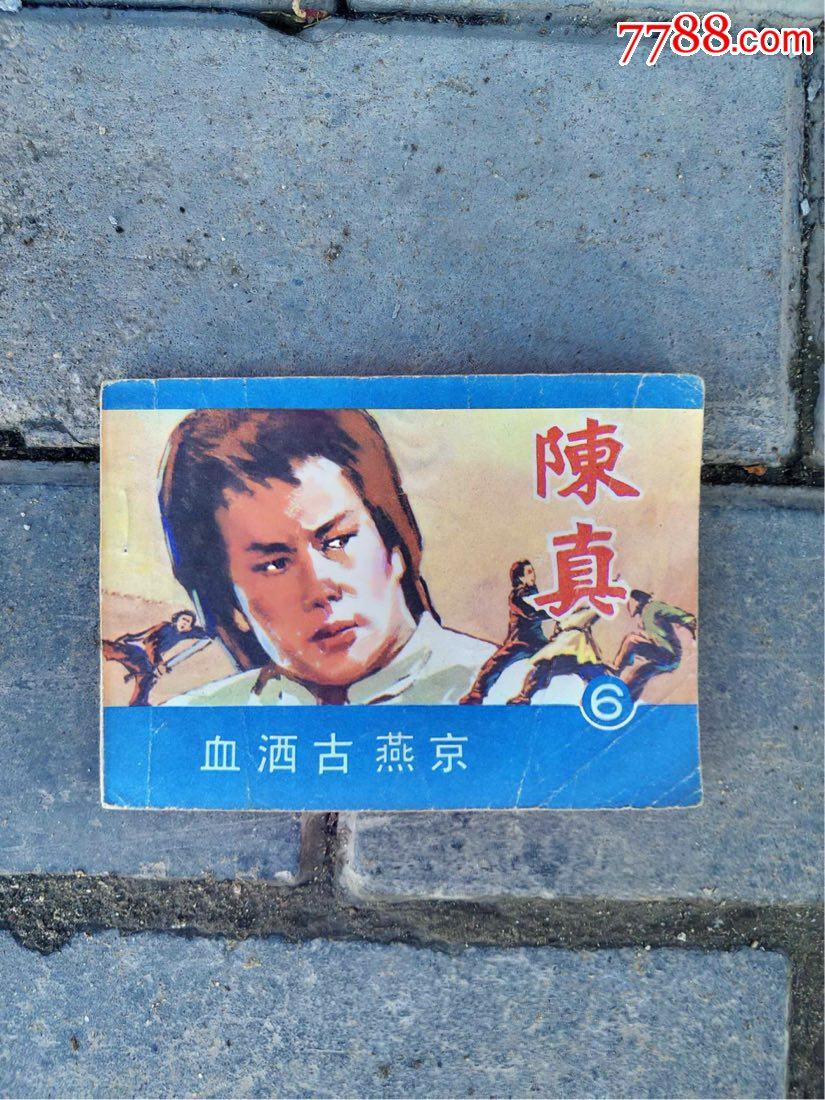 连环画小人书(au20935978)_