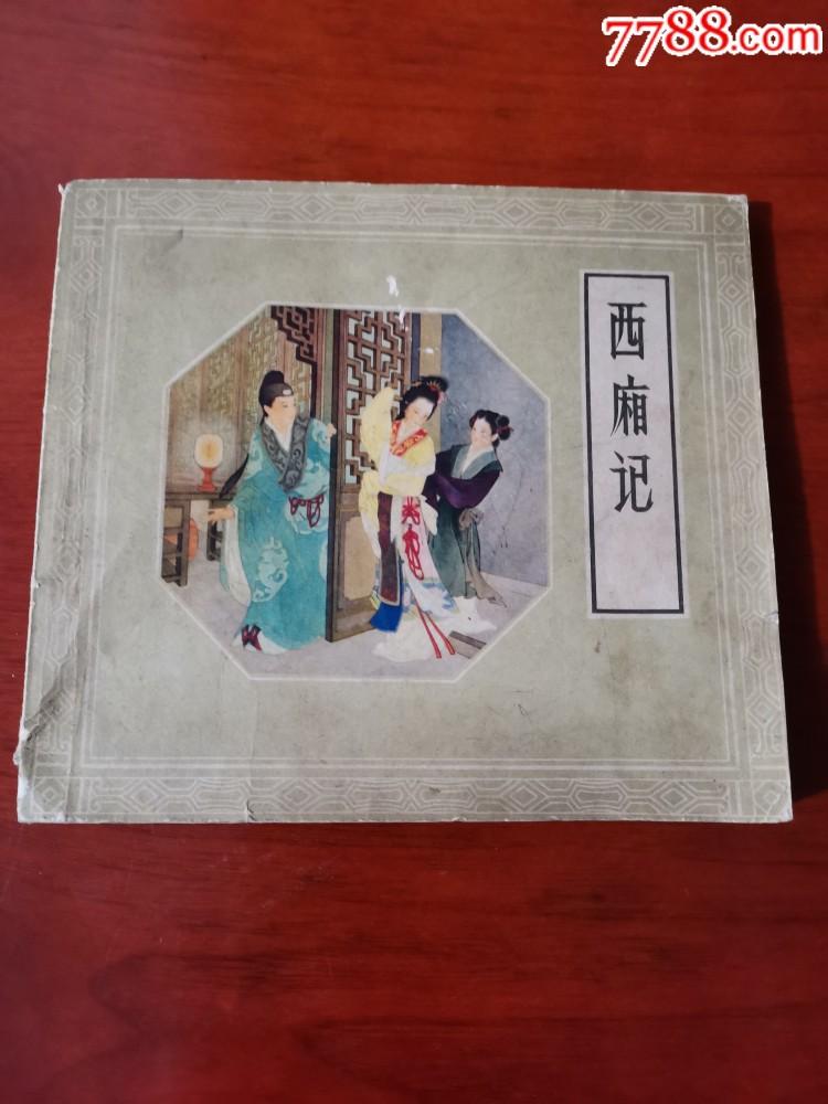 24开王叔晖绘画--西厢记--(au20937475)_