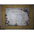 民国38年:鸳鸯;月亮;一对凤凰图案结婚证(大张)-¥259 元_结婚/婚育证明_7788网