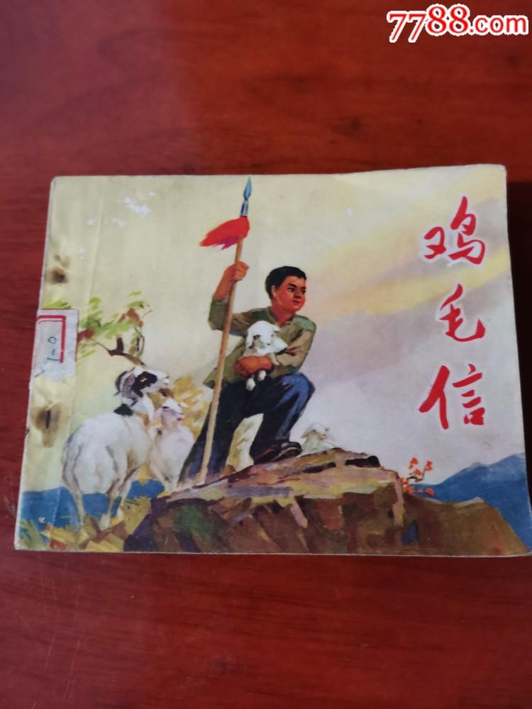 鸡毛信-厚本(au20937931)_
