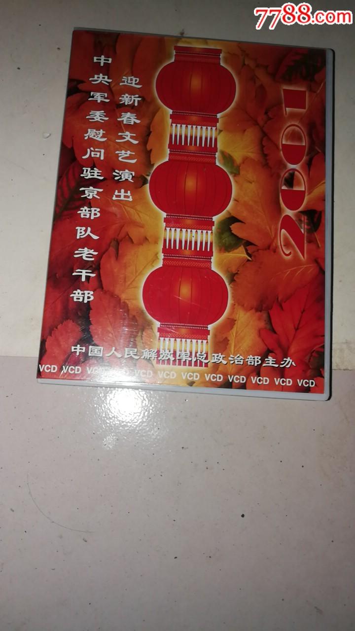 2001年,慰问老干部,迎新春文艺演岀,DVD(au20938196)_