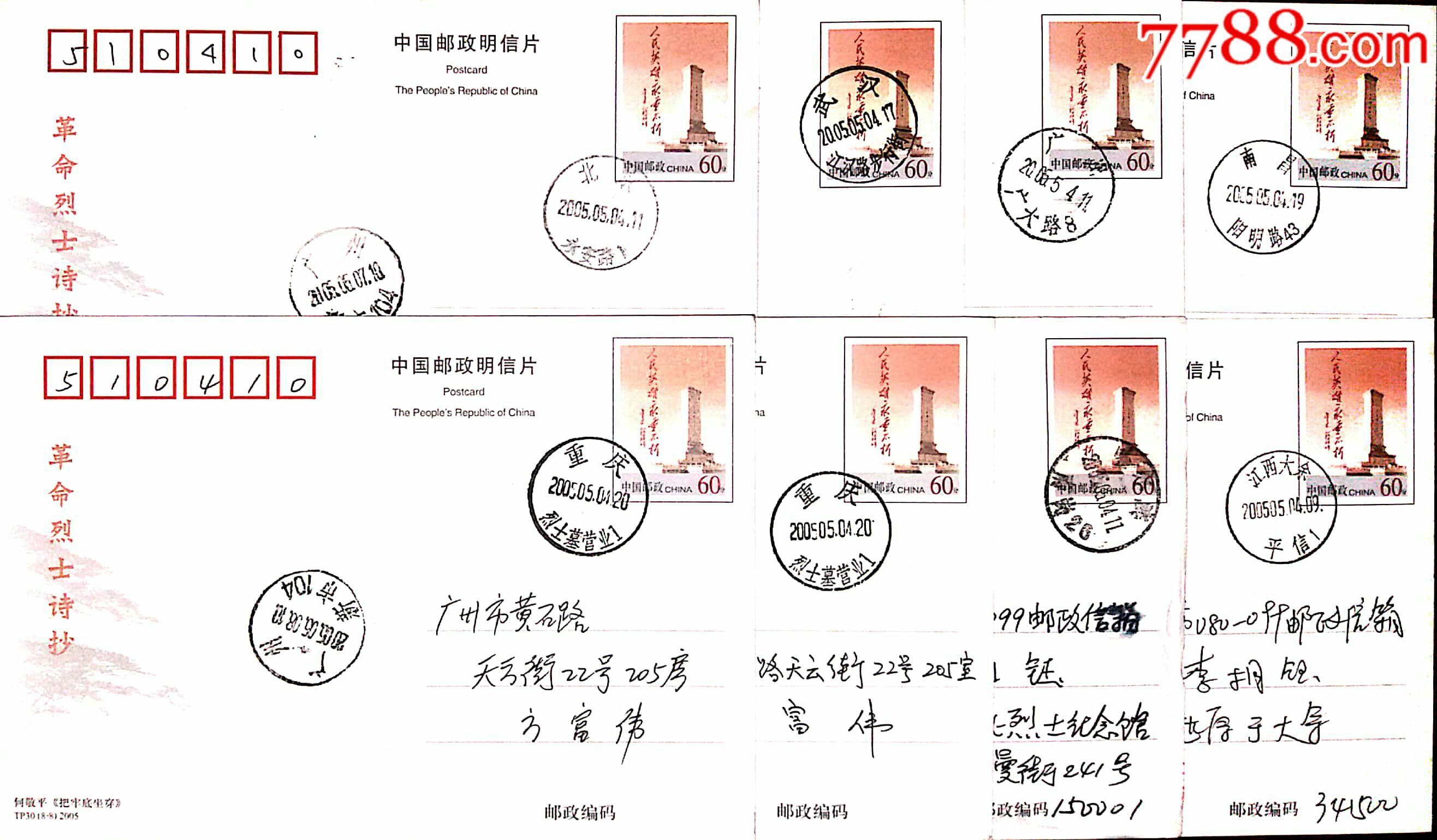 【1元起拍】TP30《革命烈士诗抄》8原地首日实寄(au20938693)_