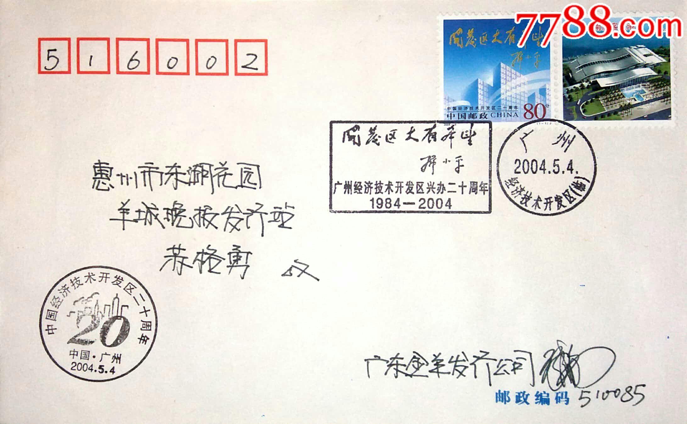 【1元起拍】2004-9《中国经济技术开发区二十周年》广州原地首日实寄(au20938725)_