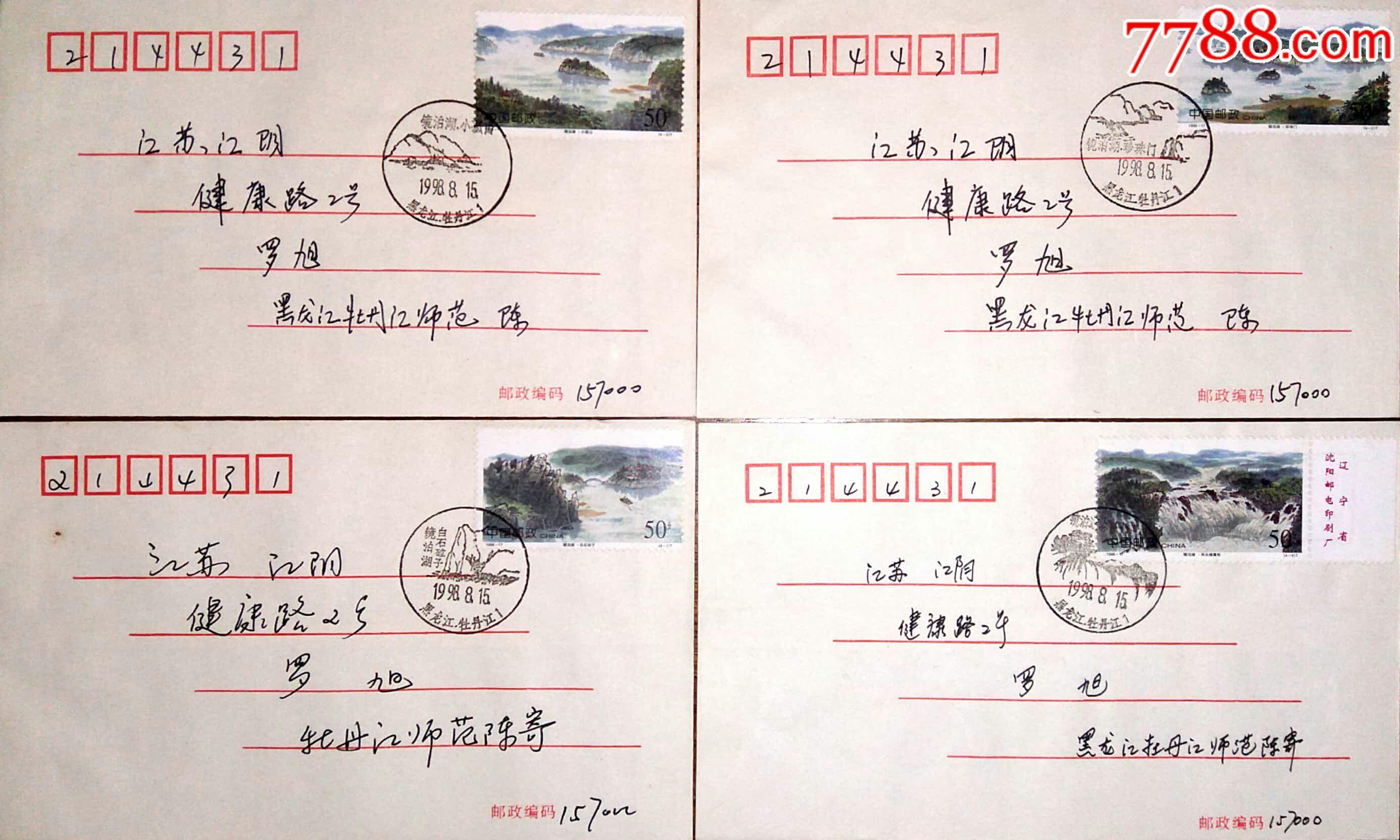 【1元起拍】1998-17《�R泊湖》黑��江牡丹江原地首日平寄(4枚全)(au20938729)_