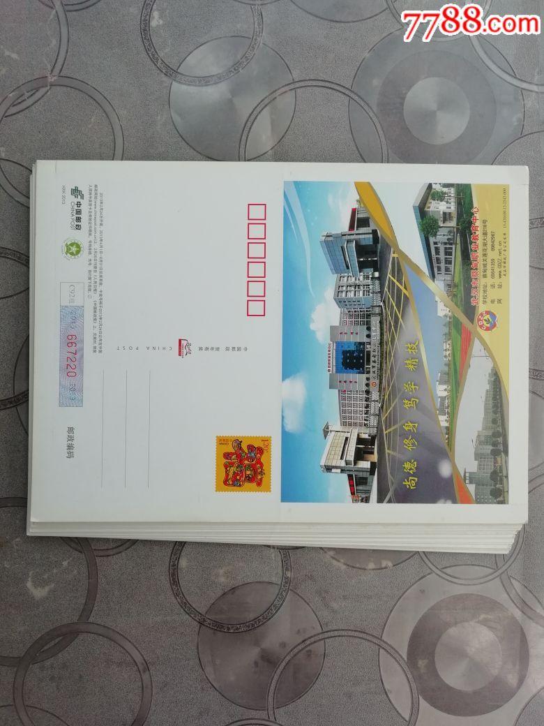 1.2面值信卡10个(au20939032)_