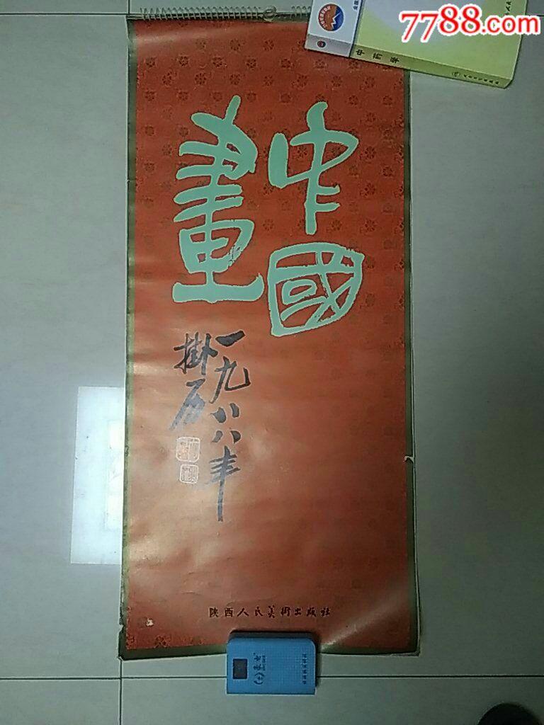 1988年挂历:中国画(au20947105)_