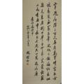 【赵朴初】中国佛教协会会长中国佛学院院长书法真迹-¥498 元_字画书法_7788网