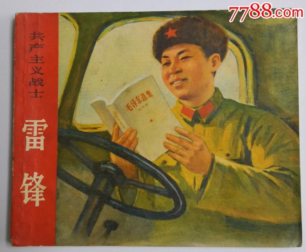 共产主义战士雷锋(湖南版)(au20947382)_