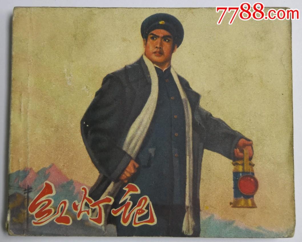 红灯记(au20947404)_
