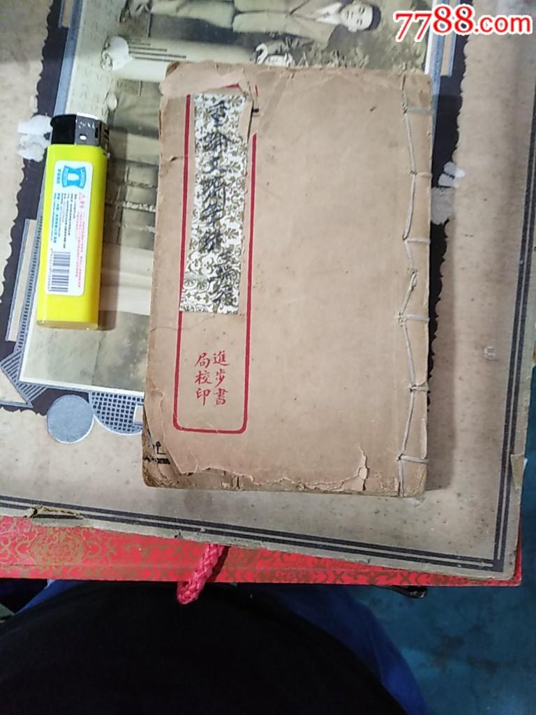 清�M步��局��刊三本合�全(au20948074)_