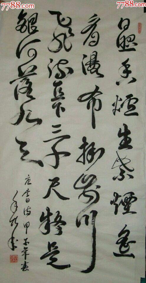 書法作品——唐李白《望廬山瀑布》_第1張_