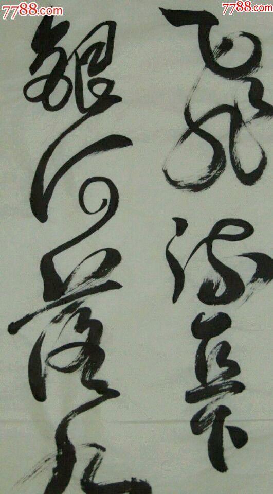 書法作品——唐李白《望廬山瀑布》_第2張_