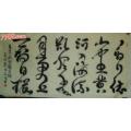 ��法作品――唐王之�o《登�X雀�恰�(zc20948197)_7788�f�商城__七七八八商品交易平�_(7788.com)