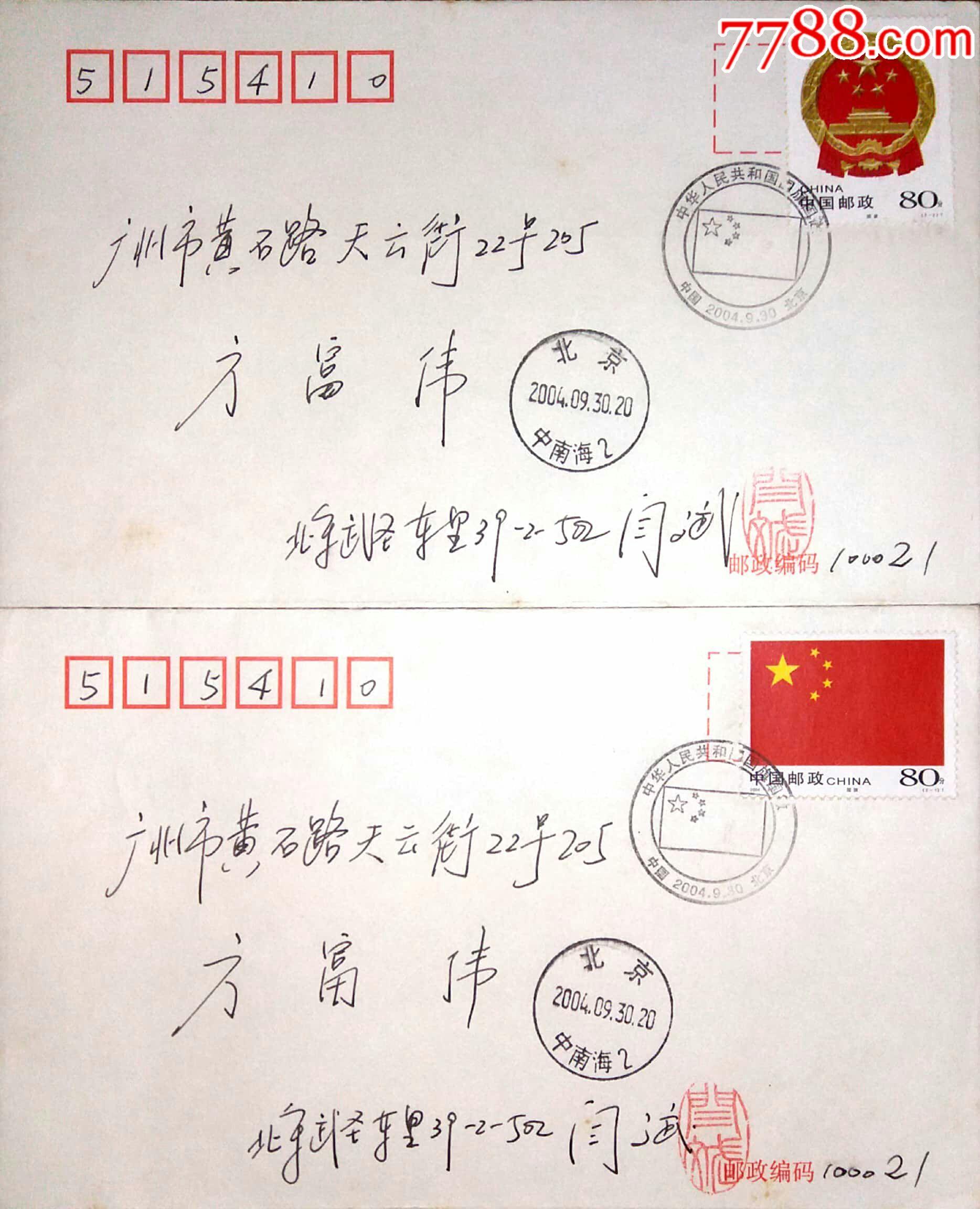 【1元起拍】2004-23《中华人民共和国国旗国徽》中南海原地首日实寄(2全)(au20948334)_