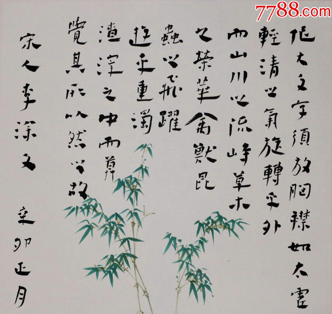 福建省书法家协会副主席朱以撒花卉真迹图片