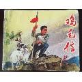 鸡毛信(au20952432)_7788旧货商城__七七八八商品交易平台(7788.com)