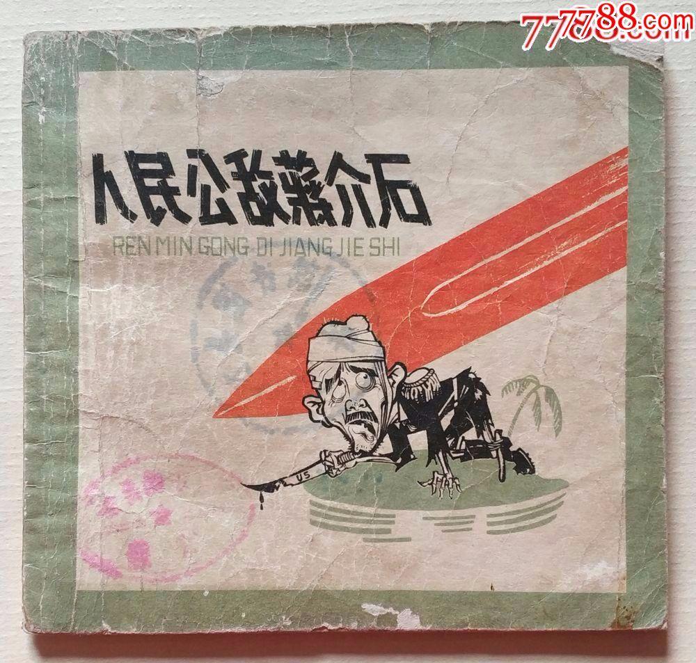 老版本--人民公敌蒋介石(au20952808)_